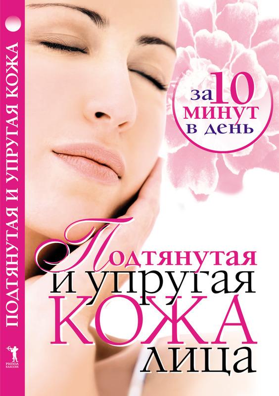 """Купить книгу """"Подтянутая и упругая кожа лица за 10 минут в день"""""""