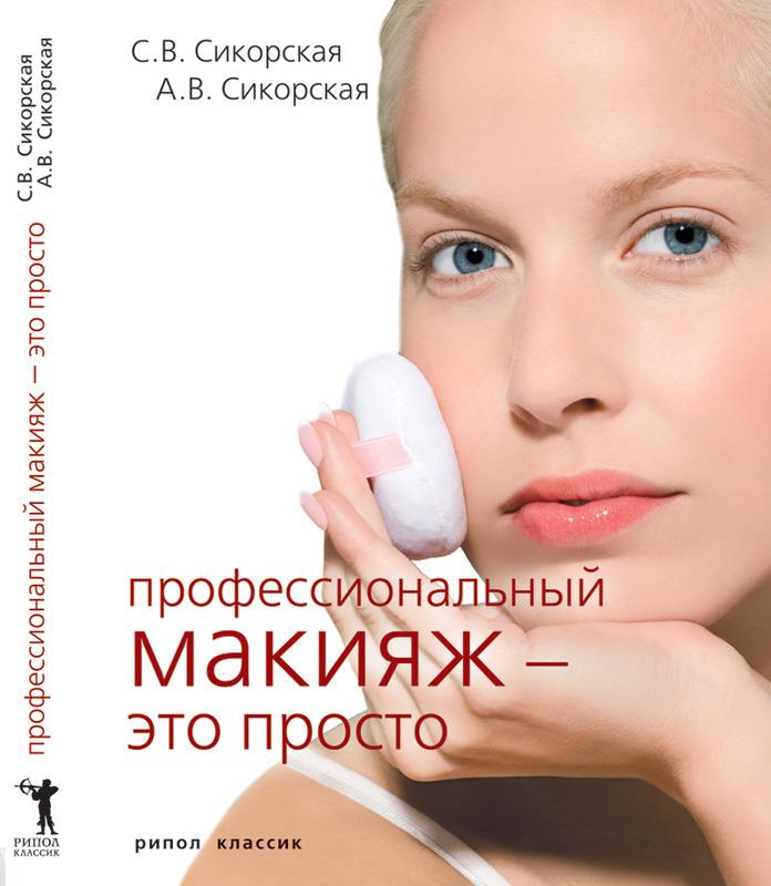"""Купить книгу """"Профессиональный макияж - это просто"""""""