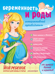 Беременность и роды