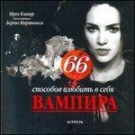 """Купить книгу """"66 способов влюбить в себя вампира"""""""