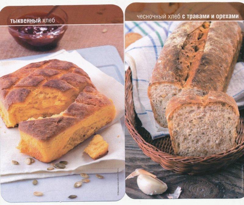 Ароматный хлеб - купить и читать книгу