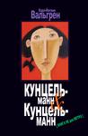 Кунцельманн & Кунцельманн