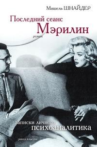 """Купить книгу """"Последний сеанс Мэрилин. Записки личного психоаналитика"""""""