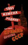 1991. Измена Родине. Кремль против СССР