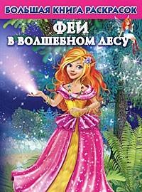 """Купить книгу """"Феи в волшебном лесу. Раскраска"""""""