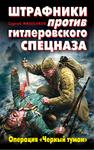Обложка книги Сергей Михеенков