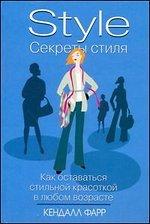 """Купить книгу """"Секреты стиля. Как оставаться стильной красоткой в любом возрасте"""""""