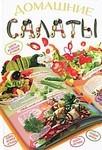 Домашние салаты - купити і читати книгу