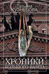 Хроники Большого балета