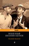 Обложка книги Илья Ильф