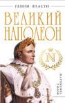 Великий Наполеон. 'Моя любовница - власть'