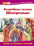 Волшебные сказки Шехерезады - купить и читать книгу