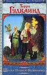 """Книга """"Шестое Правило Волшебника"""" обложка"""