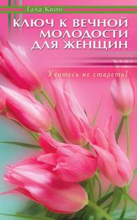 """Купить книгу """"Ключ к вечной молодости для женщин"""""""