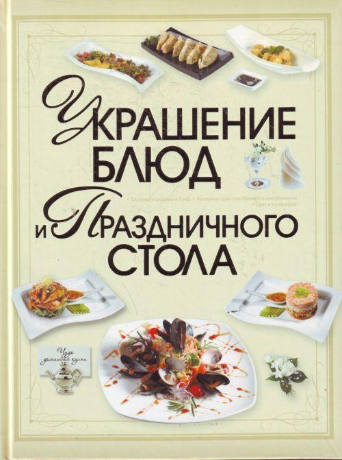 """Купить книгу """"Украшение блюд и праздничного стола"""""""