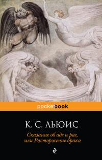 """Купить книгу """"Сказание об аде и рае, или Расторжение брака"""""""