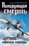 Обложка книги Николай Викторенко