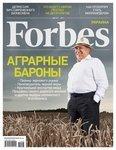 """Обложка книги """"Шестой номер Forbes. Аграрные бароны"""""""