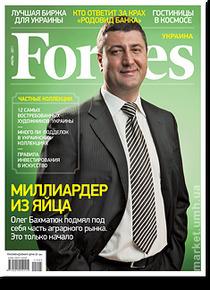 """Купить книгу """"Пятый номер Forbes. Миллиардер из яйца"""""""