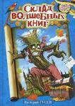 Склад волшебных книг