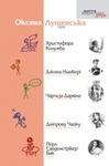 Оксана Лущевська про Христофора Колумба, Джона Ньюбері, Чарльза Дарвіна, Дніпрову Чайку, Перл Сайденстрікер Бак