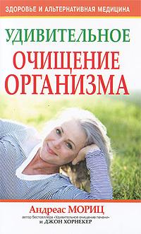 """Купить книгу """"Удивительное очищение организма"""""""