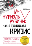 Нуриэль Рубини: как я предсказал кризис. Экстренный курс подготовки к будущим потрясениям