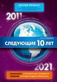 """Купить книгу """"Следующие 10 лет. 2011-2021"""""""