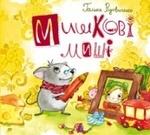 Мишкові Миші