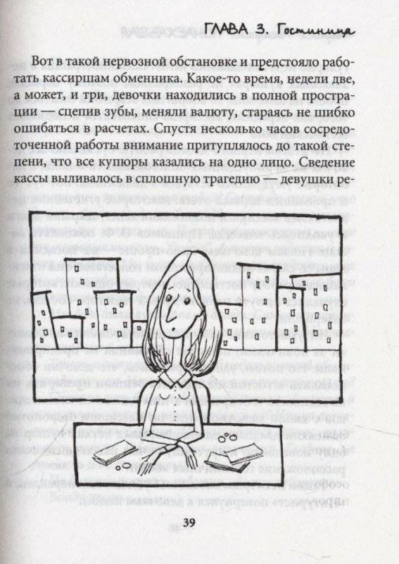 """Купить книгу """"Понаехавшая"""""""