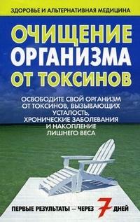 """Купить книгу """"Очищение организма от токсинов"""""""