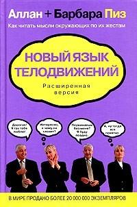 """Купить книгу """"Новый язык телодвижений. Расширенная версия"""""""