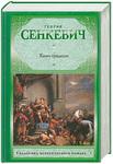 Обложка книги Генрик Сенкевич