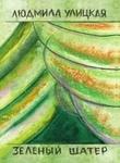 Зеленый шатер. В 2 томах. Том 2