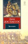 "Обложка книги ""Три солдата"""