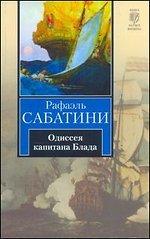 """Купить книгу """"Одиссея капитана Блада"""""""