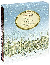 """Купить книгу """"Дары волхвов. Рождественская песнь в прозе. Рождественское чудо мистера Туми (комплект из 3 книг)"""""""