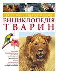 Велика iлюстрована енциклопедiя тварин