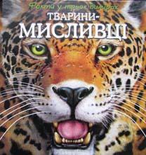 """Купить книгу """"Тварини-мисливці"""""""