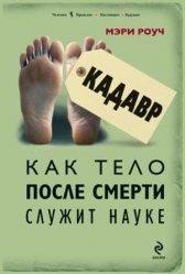 """Купить книгу """"Кадавр. Как тело после смерти служит науке"""""""