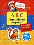 ABC. Английский алфавит. Наклейки, прописи, задания