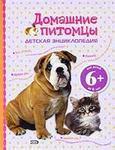Домашние питомцы. Детская энциклопедия