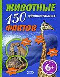 Животные. 150 удивительных фактов