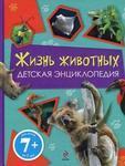 Жизнь животных. Детская энциклопедия