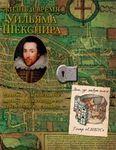 Жизнь и время Уильяма Шекспира