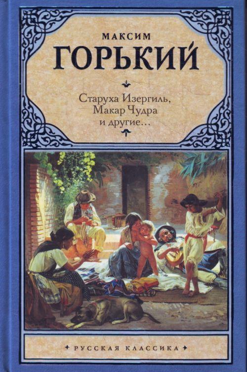 """Купить книгу """"Старуха Изергиль. Макар Чудра и другие..."""""""