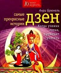 """Купить книгу """"Самые прекрасные истории дзен. Когда ученик готов, приходит учитель"""""""