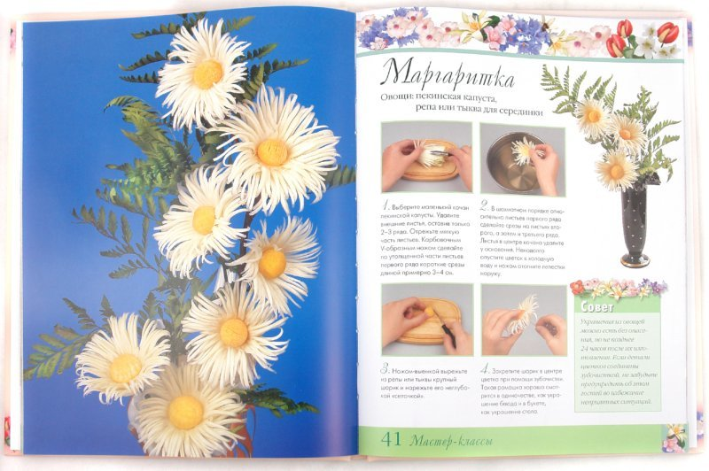 Цветы из овощей. 36 моделей за пятнадцать минут - купити і читати книгу