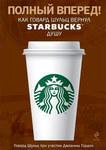 Полный вперед! Как Говард Шульц вернул Starbucks душу