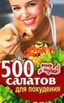 500 салатов для похудения. Ешь и худей